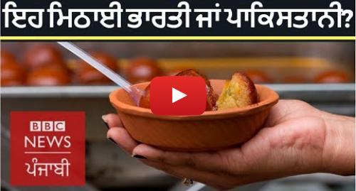 Youtube post by BBC News Punjabi: Pakistan picks gulab jamun as national sweet, but what's its origin? I BBC NEWS PUNJABI