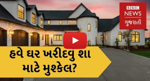 Youtube post by BBC News Gujarati: હવે ઘર ખરીદવું મુશ્કેલ? Why is buying a Home becoming expensive? (BBC News Gujarati)