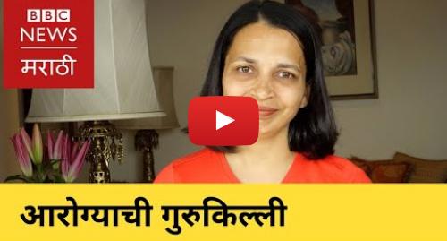 Youtube post by BBC News Marathi: Rujuta Diwekar - Diabetes and heart health tips । ऋजुता दिवेकरांचा कानमंत्र मधुमेहींसाठी