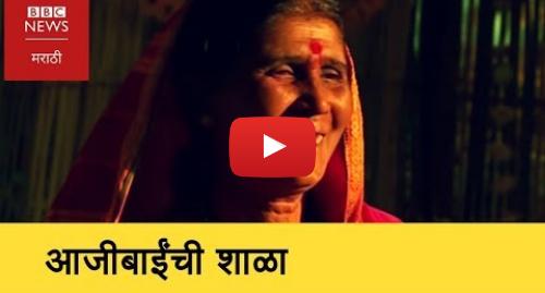 Youtube post by BBC News Marathi: A School for Grannies in Maharashtra । फांगणे गावातल्या आजीबाईंची शाळा (BBC News Marathi)