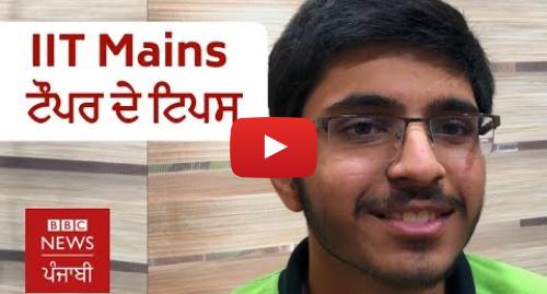 Youtube post by BBC News Punjabi: JEE Mains ਦਾ ਪੰਜਾਬ ਟੌਪਰ ਪੜ੍ਹਾਈ ਤੋਂ ਇਲਾਵਾ ਕੀ-ਕੀ ਕਰਦਾ I BBC NEWS PUNJABI