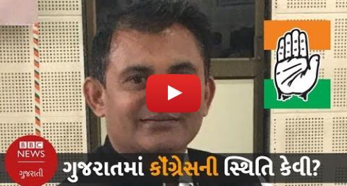 Youtube post by BBC News Gujarati: ગુજરાતમાં કૉંગ્રેસની સ્થિતિ કેવી છે? કૉંગ્રેસ નેતા પરેશ ધાનાણી સાથેની ખાસ વાતચીત