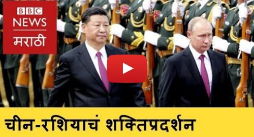 Youtube post by BBC News Marathi: Russia launched biggest Military Exercise । रशियाचा पाश्चिमात्य देशांना इशारा (BBC News Marathi)