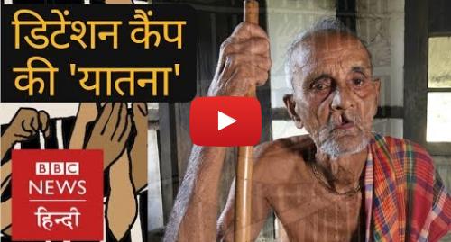 यूट्यूब पोस्ट BBC News Hindi: Inside Assam's Detention Camp  'Its Like Hell' (BBC Hindi)