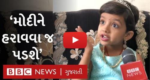 Youtube post by BBC News Gujarati: શાળાના સમય માટે મોદીને હરાવવા માગતી ક્યૂટ બાળકીને મળો | BBC NEWS GUJARATI