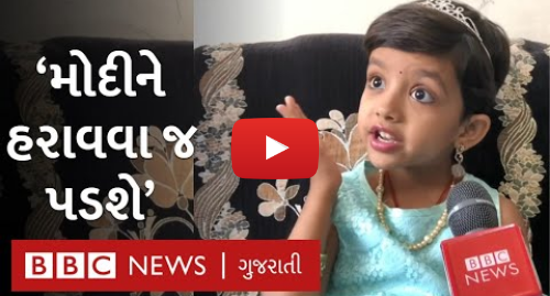 Youtube post by BBC News Gujarati: શાળાના સમય માટે મોદીને હરાવવા માગતી ક્યૂટ બાળકીને મળો   BBC NEWS GUJARATI