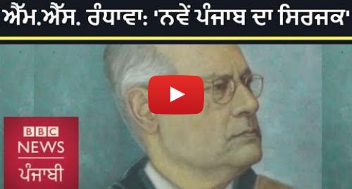 Youtube post by BBC News Punjabi: ਮਹਿੰਦਰ ਸਿੰਘ ਰੰਧਾਵਾ, ਉਹ ਅਫ਼ਸਰ ਜਿਸ ਨੂੰ ਕਈ 'ਨਵੇਂ ਪੰਜਾਬ ਦਾ ਸਿਰਜਕ ' ਕਹਿੰਦੇ ਹਨ