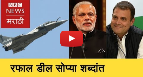 Youtube post by BBC News Marathi: Rafale deal explained | Modi vs Rahul | रफाल डील, नरेंद्र मोदी आणि राहुल गांधी (BBC News Marathi)