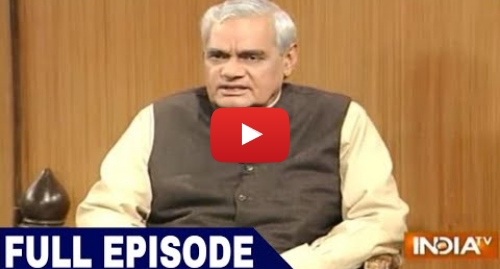 யூடியூப் இவரது பதிவு IndiaTV: Atal Bihari Vajpayee in Aap Ki Adalat (Full Episode)