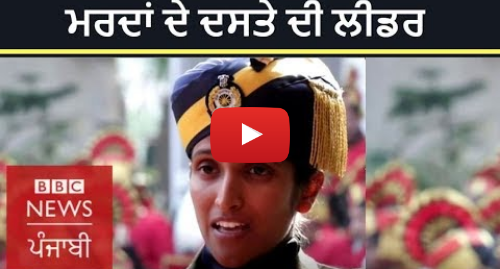 Youtube post by BBC News Punjabi: Republic Day  Lt Bhavana Kasturi, First lady officer to lead all-men contingent |  BBC NEWS PUNJABI