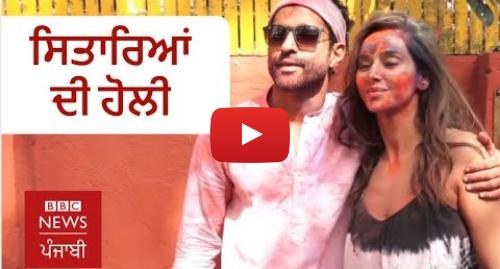 Youtube post by BBC News Punjabi: ਬਾਲੀਵੁੱਡ ਦੇ ਸਿਤਾਰਿਆਂ ਨੇ ਇਸ ਤਰ੍ਹਾਂ ਮਨਾਈ ਹੋਲੀ |  BBC NEWS PUNJABI