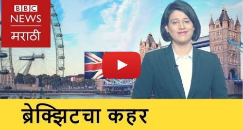 Youtube post by BBC News Marathi: What is Brexit? How will it Impact India? । ब्रेक्झिटचा भारतावर परिणाम होईल? (BBC News Marathi)