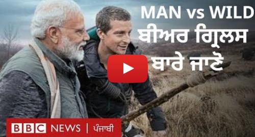 Youtube post by BBC News Punjabi: MAN vs WILD ਦੇ ਬਿਅਰ ਗ੍ਰਿਲਸ ਬਾਰੇ ਜਾਣੋ   BBC NEWS PUNJABI