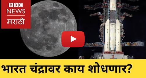 Youtube post by BBC News Marathi: चांद्रयान- 2 मोहीम भारतासाठी का महत्वाची? । Chandrayaan-2 Why Is It Important (BBC News Marathi)