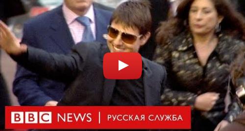 Youtube пост, автор: BBC News - Русская служба: Тайны саентологии | Документальный фильм Би-би-си