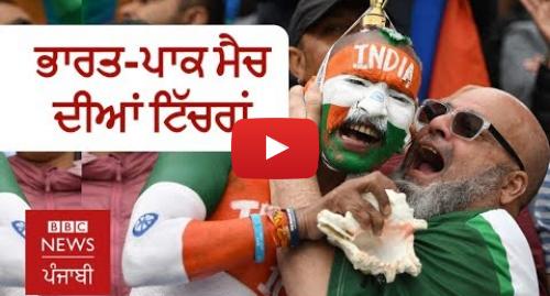 Youtube post by BBC News Punjabi: 2019 Cricket World Cup  ਭਾਰਤ-ਪਾਕ ਮੈਚ ਵਿੱਚ ਕ੍ਰਿਕਟ ਤੋਂ ਇਲਾਵਾ ਕੀ-ਕੀ ਹੋਇਆ | BBC NEWS PUNJABI
