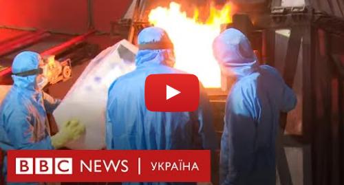 Youtube допис, автор: BBC News Україна: Як у Києві спалюють одноразові маски - репортаж ВВС