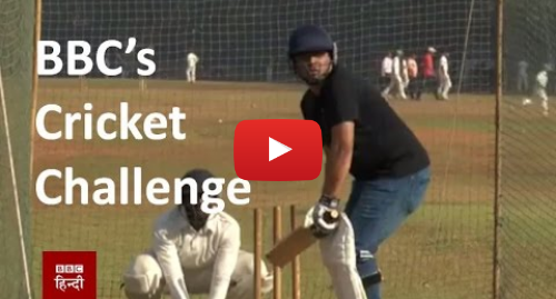 यूट्यूब पोस्ट BBC News Hindi: BBC Hindi's Cricket Challenge (BBC Hindi)