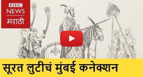 Youtube post by BBC News Marathi: How Shivaji's Sack of Surat benefited Mumbai । शिवाजी महाराजांच्या सूरत लुटीचा फायदा मुंबईला