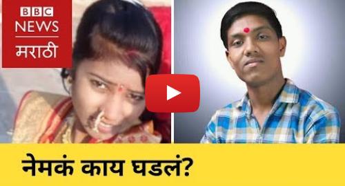 Youtube post by BBC News Marathi: Nagar Honour Killing । Couple set on fire for inter-caste marriage।अहमदनगरमध्ये ऑनर किलिंग