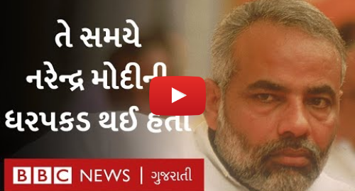Youtube post by BBC News Gujarati: અમદાવાદની પોળ અને Article 370 નું શું છે કનેક્શન?