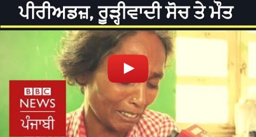 Youtube post by BBC News Punjabi: Periods Taboo  14-year-old girl died in Tamil Nadu during Cyclone Gaza | BBC NEWS PUNJABI