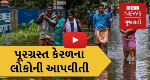 Youtube post by BBC News Gujarati: Kerala flood survivors struggle to cope with loss (BBC News Gujarati)