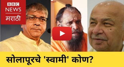 Youtube post by BBC News Marathi: BJP Jaysiddheshwar Swami's Strategy for Solapur   सोलापुरात भाजपच्या जयसिद्धेश्वर यांची रणनीती