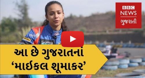 Youtube post by BBC News Gujarati: આ છે વડોદરામાં રહેતાં ગુજરાતી મીરા એરડા, જેઓ છે ભારતનાં સૌથી યુવા રેસર (બીબીસી ન્યૂઝ ગુજરાતી)