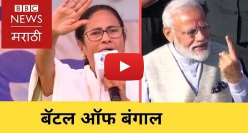 Youtube post by BBC News Marathi: Loksabha 2019   Modi or Mamata? Whom will Bengal choose? बंगालमध्ये मोदी की ममता?