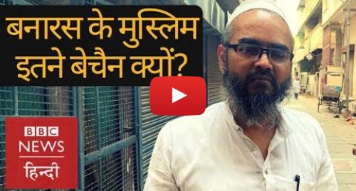 यूट्यूब पोस्ट BBC News Hindi: Varanasi के Kashi-Vishwanath corridor से मुसलमान क्यों बेचैन हैं? (BBC Hindi)