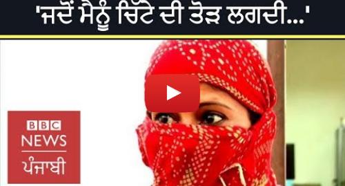 Youtube post by BBC News Punjabi: Drug Addiction  Punjabi woman recalls her story  BBC News Punjabi