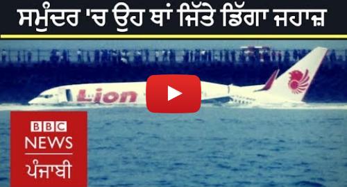 Youtube post by BBC News Punjabi: Lion Air plane crash  Debris spotted in sea off Jakarta, Indonesia I BBC NEWS PUNJABI