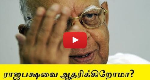 யூடியூப் இவரது பதிவு BBC News Tamil: மஹிந்த ராஜபக்ஷவை ஆதரிக்கிறோமா? -இரா. சம்பந்தன்