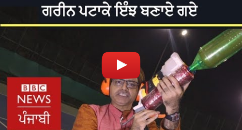 Youtube post by BBC News Punjabi: Green crackers   This is how scientists in Mohali manufactured them    BBC NEWS PUNJABI