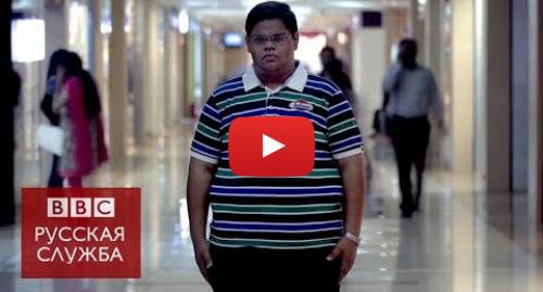 Youtube пост, автор: BBC News - Русская служба: Как Индия оказалась на пороге пандемии ожирения  документальный фильм Би-би-си
