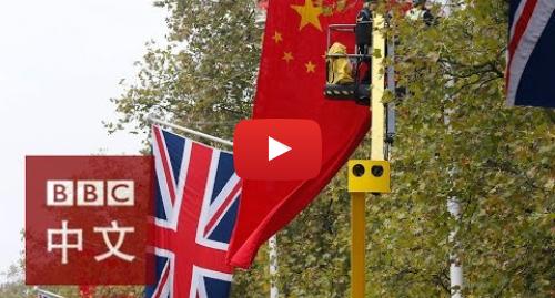 Youtube 用户名 BBC中文网: 从历史经济角度看中英关系