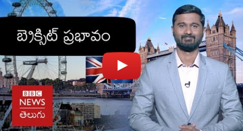 Youtube post by BBC News Telugu: #LubDabbu  Will BREXIT Impact Global Economy?- BBC News Telugu