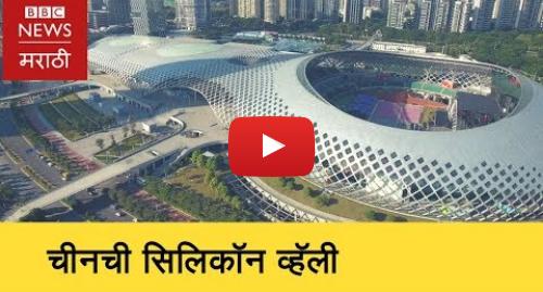 Youtube post by BBC News Marathi: Shenzhen   Silicon Valley of China । चीनच्या शेनझेन शहराचा कसा झाला कायापालट? (BBC News Marathi)