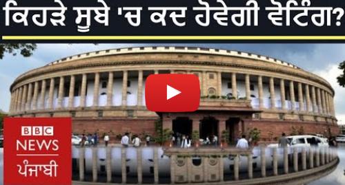 Youtube post by BBC News Punjabi: ਲੋਕ ਸਭਾ ਚੋਣਾਂ 2019  ਕਦੋਂ ਕਿੱਥੇ ਪੈਣਗੀਆਂ ਵੋਟਾਂ? | BBC NEWS PUNJABI