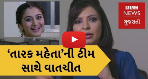 Youtube post by BBC News Gujarati: 'તારક મહેતા'ની ટીમ. Taarak Mehta ka Ooltah Chashmah's Actors on their lives after the Show's Success