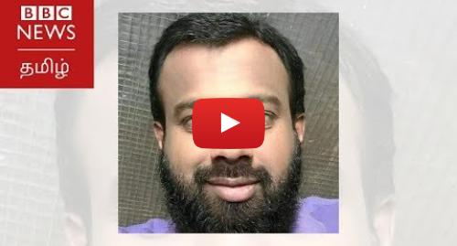 யூடியூப் இவரது பதிவு BBC News Tamil: சாய்ந்தமருது துப்பாக்கிச்சூடு - யார் இந்த முஹம்மது நியாஸ்? | Mohammed Niyas | Srilanka Bomb Attack