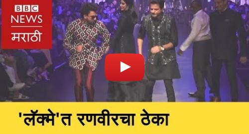 Youtube post by BBC News Marathi: Ranveer Singh grooves in Lakme Fashion Week | लॅक्मे फॅशन वीकमध्ये रणवीर सिंगचा जलवा