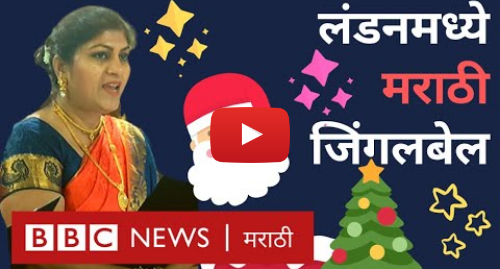 Youtube post by BBC News Marathi: Marathi Christmas in London मराठी लोकांचंनाताळ।MarathiJingle Bellin London  Christmas carol