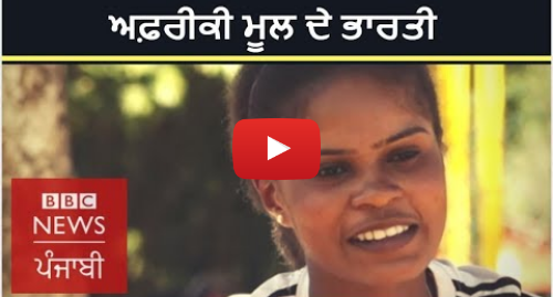 Youtube post by BBC News Punjabi: Siddi, African-origin tribe getting recognition as its women succeed in sports I BBC NEWS PUNJABI
