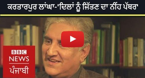 Youtube post by BBC News Punjabi: Kartarpur initiative to bring India - Pakistan closer   Pak Minister SM Qureshi | BBC NEWS PUNJABI