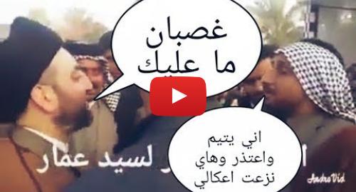 يوتيوب رسالة بعث بها هيل وليل: شيخ عشيرة يقصف سيد عمار الحكيم بقصيدة