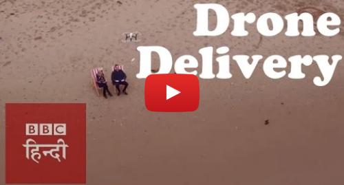 यूट्यूब पोस्ट BBC News Hindi: Drone  Future of Food Delivery (BBC Hindi)