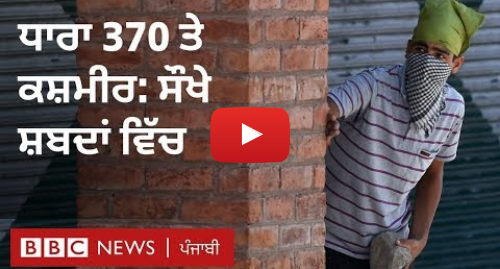 Youtube post by BBC News Punjabi: Article 370  ਕਸ਼ਮੀਰ ਤੇ ਭਾਰਤ ਦੇ ਰਿਸ਼ਤੇ 'ਚ ਕੀ ਬਦਲਿਆ, ਜਾਣੋ ਸੌਖੇ ਸ਼ਬਦਾਂ 'ਚ I BBC NEWS PUNJABI