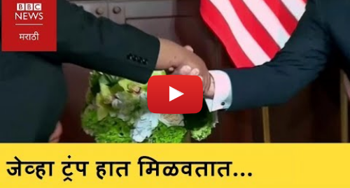 Youtube post by BBC News Marathi: Trump's Historic Handshakes (BBC Marathi News)
